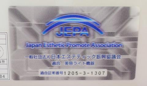 ulea脱毛の特徴(1)日本エステティック振興協議会の認証機器導入店